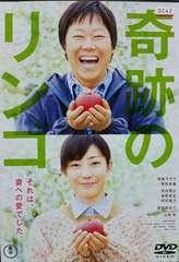 中古DVD 奇跡のリンゴ 阿部サダオ 菅野美穂