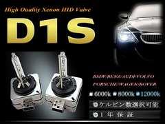 BMW 5シリーズ/7シリーズ /D1S HID純正交換用バーナー /1年保証