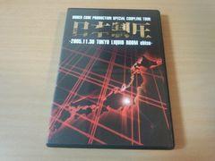 DVD「日本制圧2005.11.30 東京LIQUIDROOM ebisu」ヴィドール●