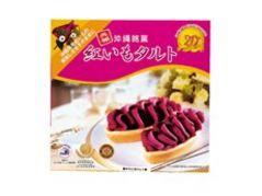 リピーターNo.1御菓子のポルシェ沖縄銘菓子『紅いもタルト』
