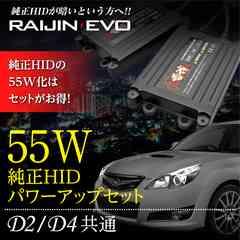 〈D4R〉純正HID車用35W→爆光55WへのHID変更セット一式/8000K