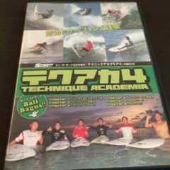 サーフィン DVD テクアカ4 サーフィンテクニックの決定版