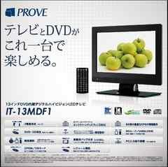 ■13インチDVD内臓・デジタルハイビジョンLEDテレビ
