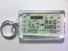 丸栄スーパーベルズ切符キーホルダ�Aレア!