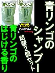 【消費税\0】いい香り♪青リンゴのノンシリコンシャンプー詰替800mlx2