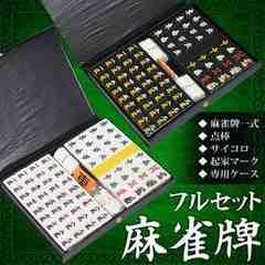 ☆麻雀牌セット マージャンがすぐに遊べるフルセット 黒牌!