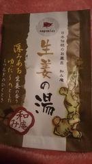 日本伝統のお風呂*生姜の湯*入浴剤