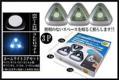 送料無料】3灯LEDルームライト3Pセット ヒット商品