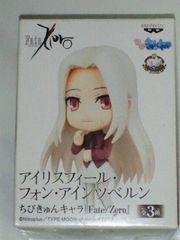 Fate/Zero ちびきゅん アイリスフィール