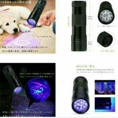 紫外線ランプ  UV 懐中電灯 フラッシュ ライト