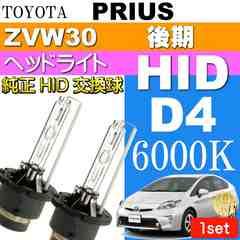 プリウス D4C D4S D4R HIDバルブ 35W6000K バーナー 2本as60556K