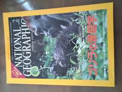 ナショナルジオグラフィック日本版2008年2月号