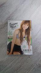 美品:小倉優子:DVD/Super girl永遠のアイドル