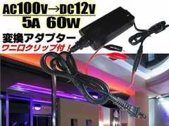 AC100V→DC12V電源変換5Aアダプター/安定化電源