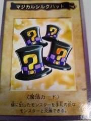 BANDAI版遊戯王[109/マジカルシルクハット]魔法