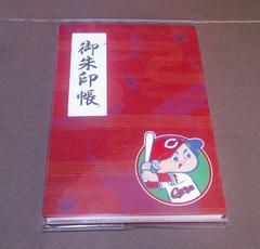 広島カープ 御朱印帳(赤)
