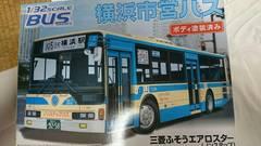 1/32アオシマ 横浜市営バス新品未組み立てです