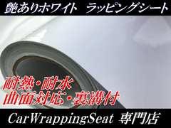 ラッピングシート 152cm×100cm 艶ありホワイト 白