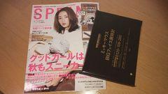 SPRiNG 2017年10月号【付録】ミッキーマウス大人の腕時計〈雑誌付〉