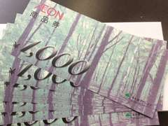 【お急ぎの方】各種モバペイ可 AEON商品券20000円分