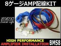 ハイパワーアンプ配線キット/アンプケーブルキット/8ゲージ/8GK