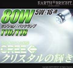 1球)T10/T16�僂REE 80Wハイパワークリスタル ロードスター MPV CX-5 アテンザ RX-7