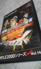 PS2☆闘牌!ドラマティック麻雀 天☆