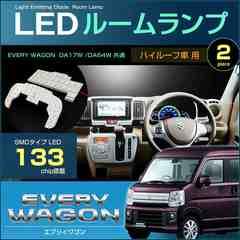 エブリイ ワゴン DA17W 64W 系 ピッタリ設計 LED ルームラ