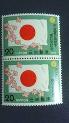天皇皇后両陛下御訪米記念20円切手2枚新品未使用品 1975年