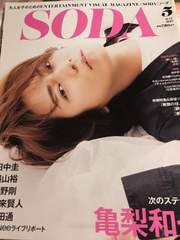 SODA 2017年5月 亀梨和也くん 表紙 切り抜き