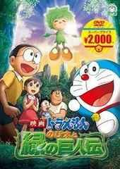 DVD新品■ 映画ドラえもん のび太と緑の巨人伝