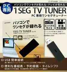 新品 PC専用 ワンセグ テレビチューナー ブラック USB