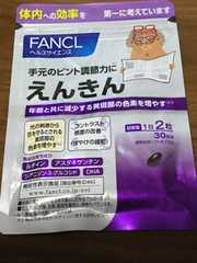 ファンケルFANCLのサプリメント えんきん30日分