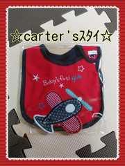 【新品】carter'sスタイ (E99)