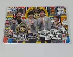 【非売品・未使用】岡井千聖クオカード ℃-ute キュート パンサー 競輪