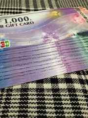 JCB商品券 26000円分 即日対応 柔軟対応 各種お支払い可能