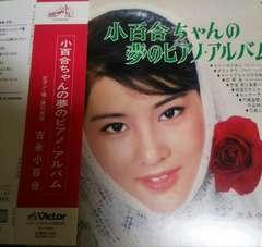 CD 吉永小百合 小百合ちゃんの夢のピアノアルバム 帯あり