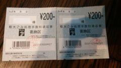 葛飾区の粗大ごみ処理券!400円分!