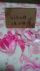 姫系4×5�p程2色10個小さめサテン結びリボンピンク系姫デコに♪
