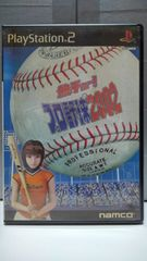 PS2 熱チュー!プロ野球2002