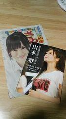 山本彩 NMB48卒業記念公式メモリアルブック ─さや姉の2949日─