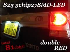 S25 LED 27SMD テール球 タントカスタム L375S TANTO