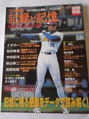 プロ野球記録と記憶名選手たちの技と生き様