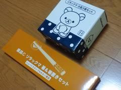 ★リラックマ★非売品★小皿3枚セット&箸&箸置きセット★