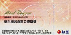 ■松屋フーズ■株主優待券10枚■牛丼 松のや■H30.6末迄