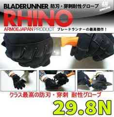 防刃手袋 ブレードランナー 穿刺 耐性 グローブ ライノー L 29.8N 防刃 作業