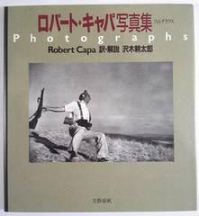★ロバート・キャパ写真集★「フォトグラフス」★1988年刊美本