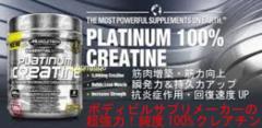 高品質 マッスルテック プラチナ ウルトラピュア 濃縮 クレアチン 80回分 サプリメント サプリ