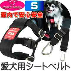 ペット用シートベルト 愛犬に安全を カーハーネスS Fa091