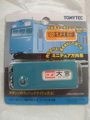 JR 電車 103系 京浜東北線 方向幕 キーチェーン ライト キーホルダー